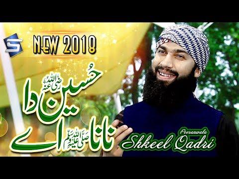 Shakeel Qadri Peeranwala New Naat 2018 - Hussain Da Nana Ay - R&R by Studio5