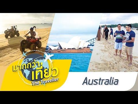 ออสเตรเลีย รายการมากกว่าเที่ยว The Traveller - Australia【OFFICIAL】