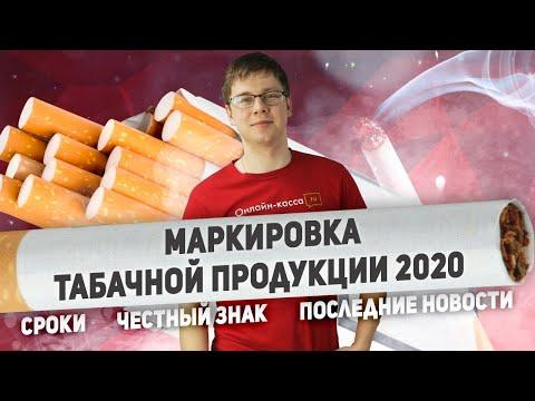 МАРКИРОВКА ТАБАЧНОЙ ПРОДУКЦИИ 2020. СРОКИ, ЧЕСТНЫЙ ЗНАК, ПОСЛЕДНИЕ НОВОСТИ