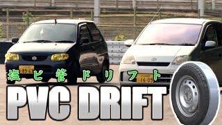【新作】PVCドリフトって何者だ?塩ビ管ドリ走行会レポート
