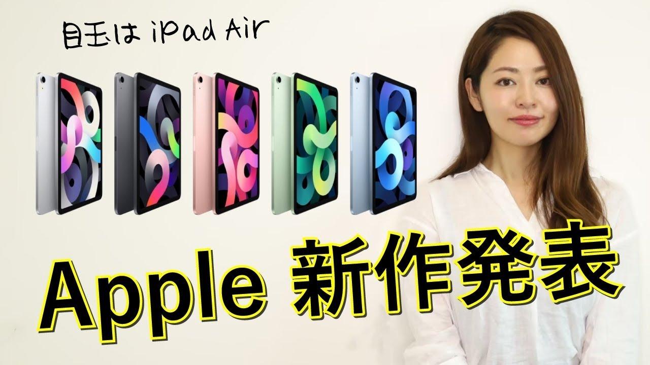 【Appleイベント】Apple新製品発表!目玉は高速化されたiPad Air!