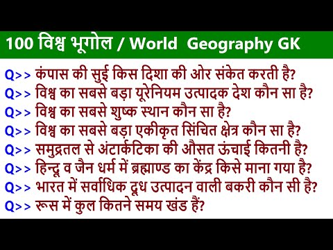 100 World/Physical Geography GK | World geography MCQs in Geography Objective Question Gk Quiz