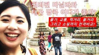 필리핀 마닐라와 태국 방콕 여행비교! 과연 어디를 갈까…