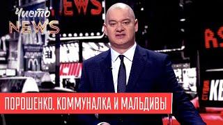 Разногласия Порошенко и БПП | Новый ЧистоNews от 05.04.2019