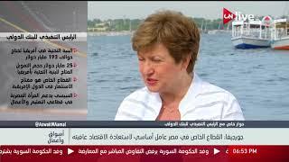 أسواق وأعمال - جورجيفا : الرئيس السيسي يدعم المرأة المصرية فى التعليم والأعمال