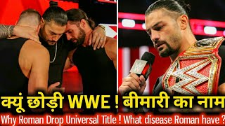 Why Roman reigns Drop the Title ! What disease Roman have ? WWE Raw 22nd October 2018 highlights