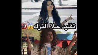 تقليد حلا الترك-ممنوع اللمس| تجميعه مقاطع شهاب ملح الانستكرام_مقلد المشاهير