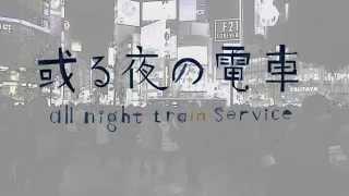 映画『或る夜の電車』予告① 芹澤まこ 動画 3