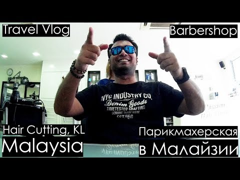 Malaysia barbershop, Hair Cut Salon, Hair cutting in Kualalumpur, Парикмахерская в Малайзии