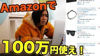 【ルイヴィトンのみ】Amazonで値段を見ずにピッタリ100万円分買えたらタダ!!!!
