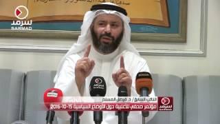 كلمة د.فيصل المسلم من المؤتمر الصحفي للأغلبية حول الأوضاع السياسية 15-10-2016