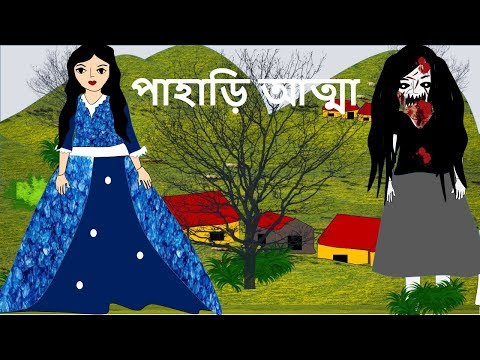Pahari Atma - New Ghost Story In Bengali 2018 ||  New Bangla Horror Animation