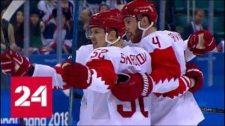 Российские хоккеисты уступили словакам в дебютном матче - Россия 24