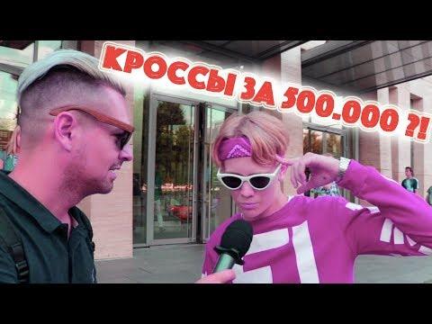 Сколько стоит шмот? 500.000 рублей за кроссовки в 13 лет !!!