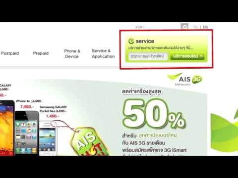 วิธีการตรวจสอบยอดเงินและจำนวนวันคงเหลือ AIS 3G One2Call