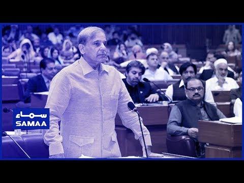 Shahbaz Sharif speech