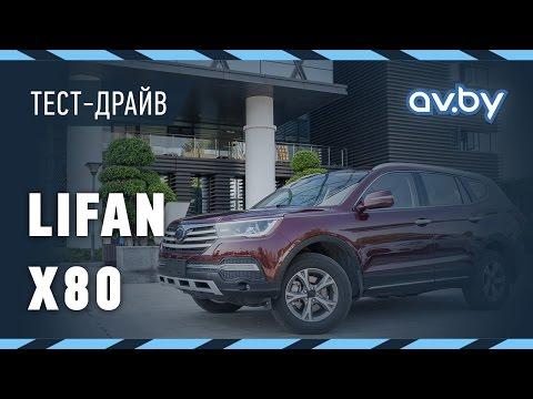 Фото к видео: Тест-драйв Lifan X80 (предсерийная версия)