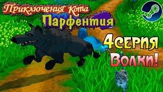 Игра Приключение кота парфентия 4 серия