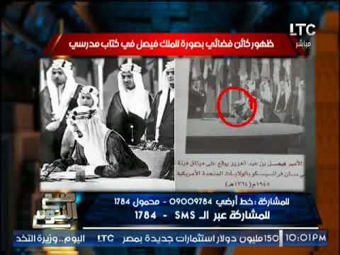 'الفلكى احمد شاهين' يكشف حقيقة الصورة المتداوله لــ الملك فيصل بجانبه كائن فضائى