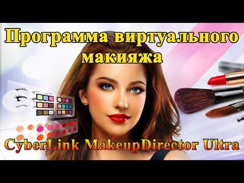 ПРОГРАММА ДЛЯ ВИРТУАЛЬНОГО МАКИЯЖА - CyberLink MakeupDirector Ultra