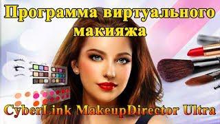 видео YouCam Makeup - скачать приложение макияж