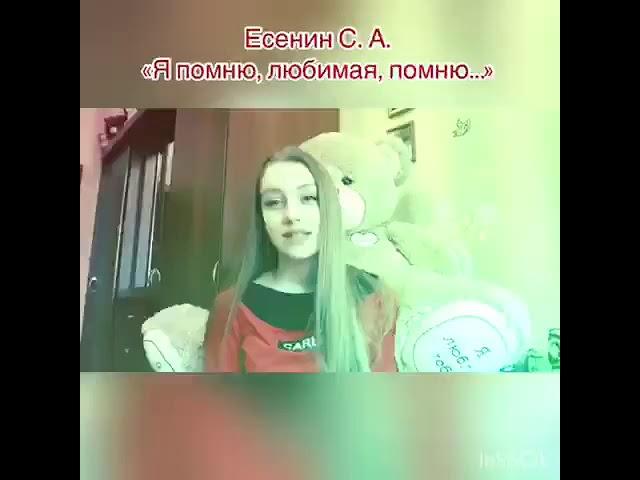 Изображение предпросмотра прочтения – ЕлизаветаТрубникова читает произведение «Я помню, любимая, помню» С.А.Есенина