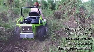 OREC Green Rhino RM98 in action