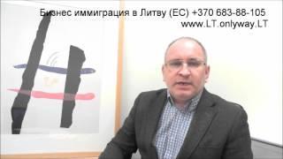 Вид на жительство в Литве, Бизнес иммиграция в Литву ЕС(Вид на жительство в Литве +370 683-88-105 Бизнес иммиграция www.LT.onlyway.LT., 2015-11-23T19:31:29.000Z)