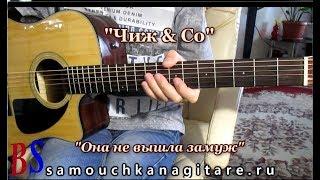 Чиж & Со - Она не вышла замуж - Аккорды, Разбор песни на гитаре ИЗ КВАРТИРНИКА