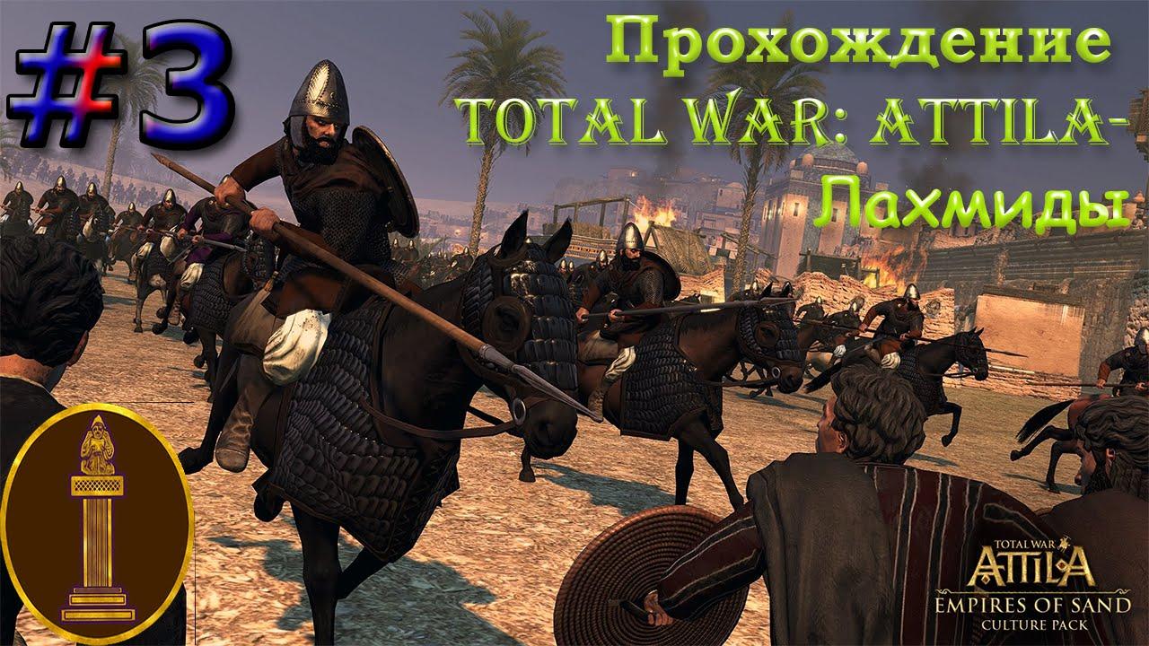прохождение total war attila empires of sand culture pack