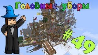 Моды для Minecraft #49: Головные уборы(, 2013-08-24T17:16:31.000Z)