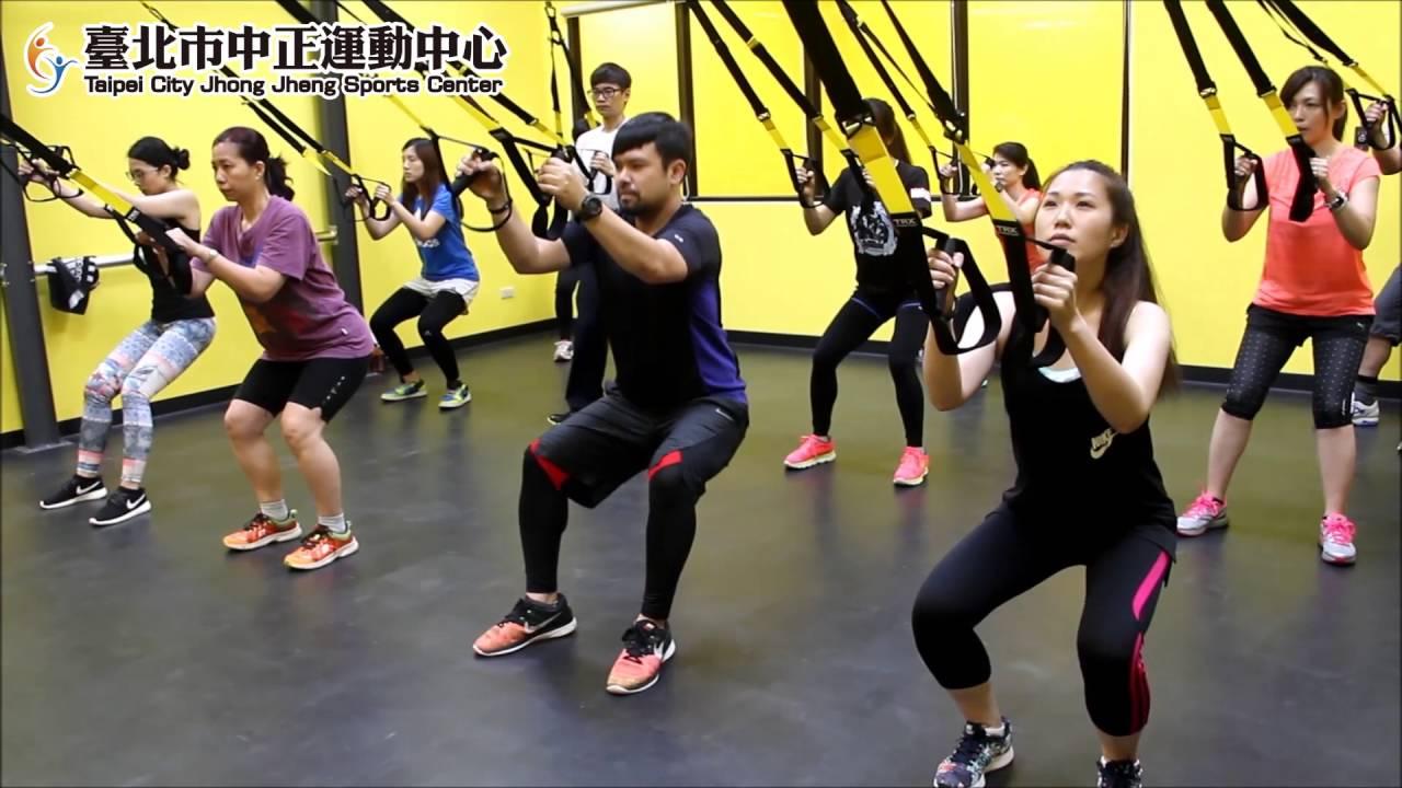 臺北市中正運動中心 TRX懸吊訓練 試營運體驗課程 - YouTube
