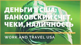 AltTube #41. Деньги в США: банковский счет, чеки, наличность