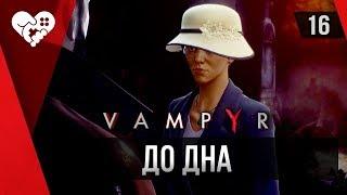 Прохождение Vampyr ►16 Противоядие