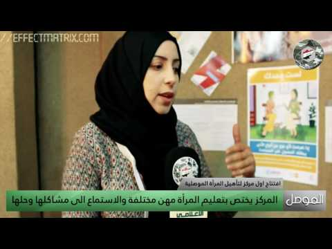 UNFPA supported centres in East Mosul. The video footage is from Ninewe Media Centre, an official centre.
