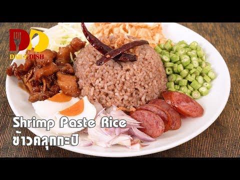 Shrimp Paste Rice | Thai Food | ข้าวคลุกกะปิ - วันที่ 02 Nov 2018
