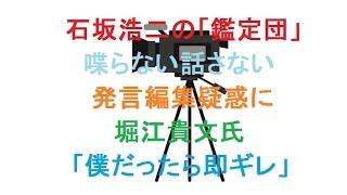 堀江貴文氏、「鑑定団」発言編集疑惑に「僕だったら即ギレ」 スポーツ報...