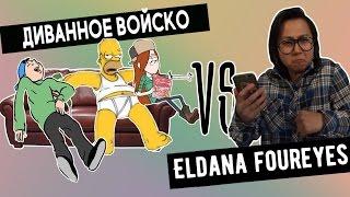 Диванное войско VS Eldana Foureyes | Злые Комментарии