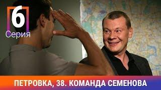 Петровка, 38. Команда Семенова. 6 Серия. Детективный Сериал