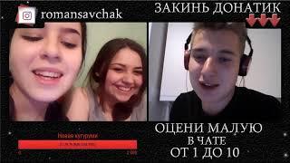ЧАТ РУЛЕТКА - пикап СТРИМ