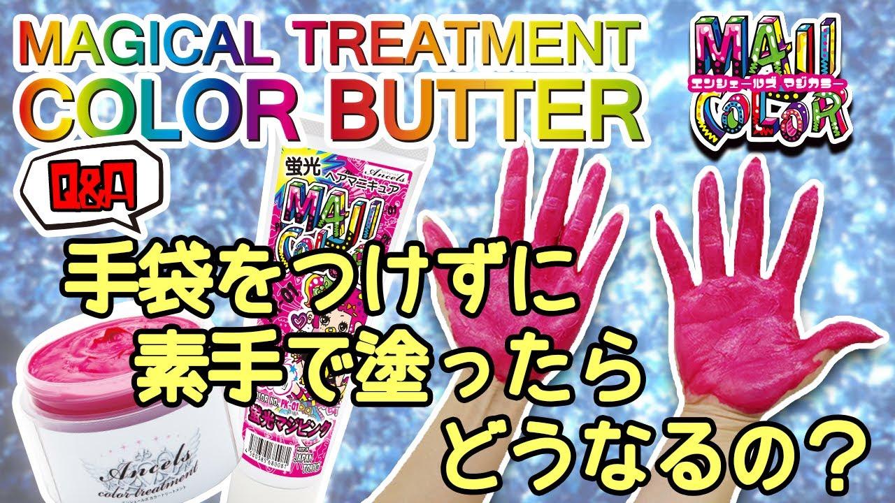 【代わりに失敗!?やってみたvol.1】カラーバター&マジカラーを手袋つけずに素手で塗ったらどうなるの???