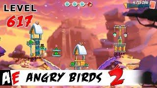 Angry Birds 2 LEVEL 617 / Злые птицы 2 УРОВЕНЬ 617