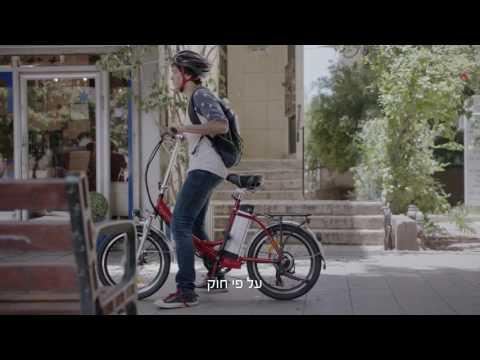 קמפיין אופניים חשמליים