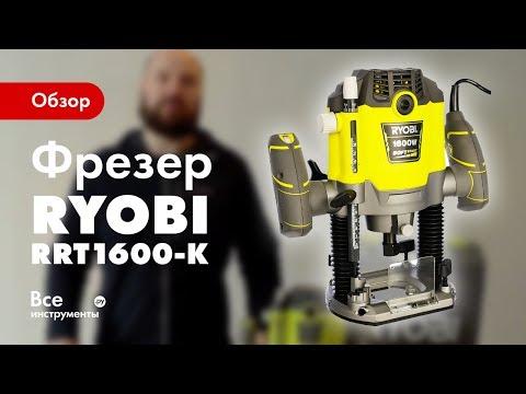 Обзор фрезера Ryobi RRT1600-K