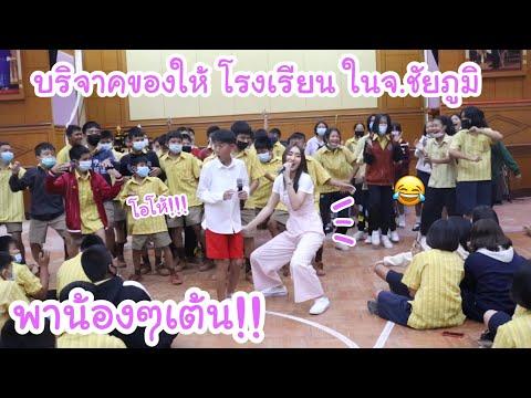 พาน้องๆเต้น!! ใครเต้นดีมีรางวัล ..บริจาคของ ให้โรงเรียน ในจ. ชัยภูมิ สนุกมาก!   KAMSING FAMILY