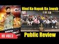 Hind Ka Napak Ko Jawab - MSG Lion Heart 2 Public Review   Gurmeet Ram Rahim Singh