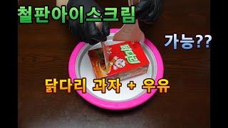 철판아이스크림 닭다리+우유