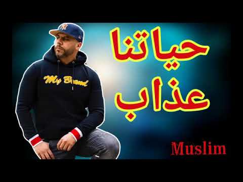 Muslim. 7yati 3adab (Official. Video 2018