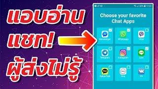 แอบอ่านแชท Line, Messenger, Whatsapp ผู้ส่งไม่รู้ ด้วย Unseen บน Android Video