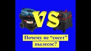 Почему не ''сосет'' пылесос? Starmix VS Bosch Gas 35